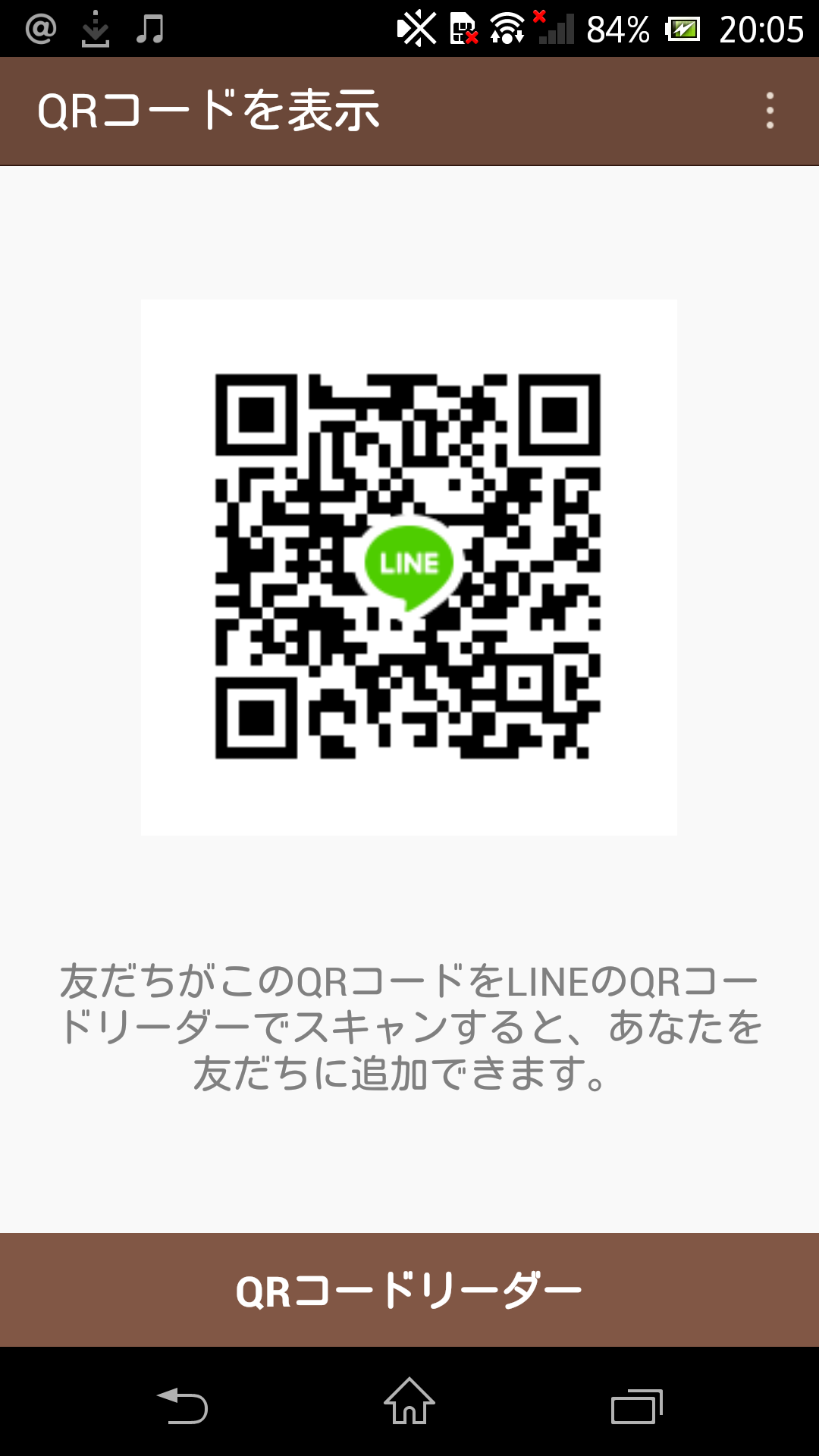 エイコさんのLINE QRコード