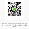 ナオヤさんのLINE QRコード