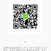 詩乃さんのLINE QRコード