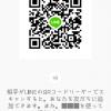 心愛★さんのLINE QRコード
