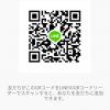 桔平さんのLINE QRコード