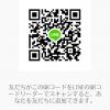 クロサキネコさんのLINE QRコード