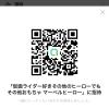 匿名希望さんのLINE QRコード