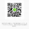 里桜さんのLINE QRコード