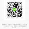 神田さんのLINE QRコード
