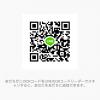 くさんのLINE QRコード