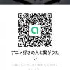 新さんのLINE QRコード