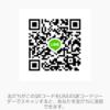 とし(22)さんのLINE QRコード