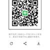 nobuさんのLINE QRコード