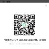 ゆーさんのLINE QRコード