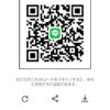 なおしさんのLINE QRコード
