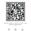 シバさんのLINE QRコード